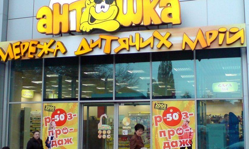 Суд зобов'язав торгівельну фірму «Антошка» сплатити на користь ОКУАСП компенсацію за незаконне використання музики у магазинах
