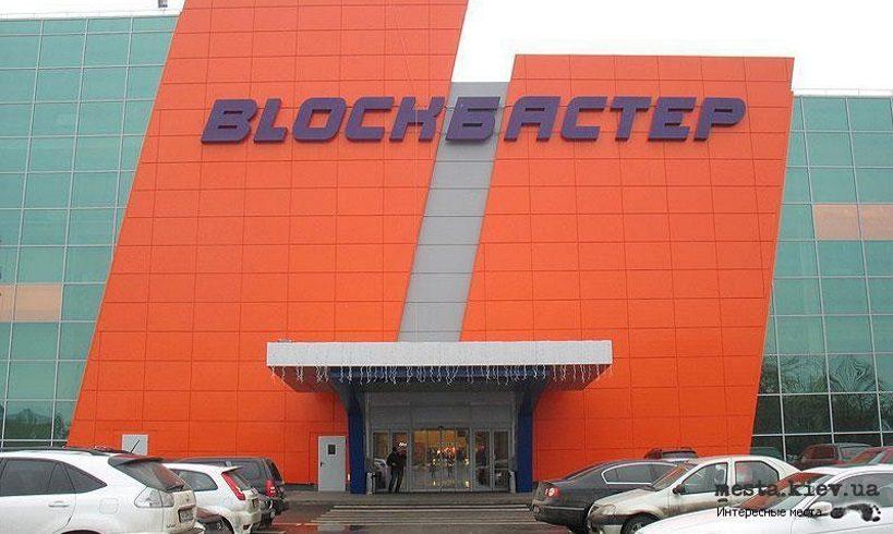 Київський ТРЦ «Блокбастер» сплатить 32000 гривень компенсації за незаконне використання музики