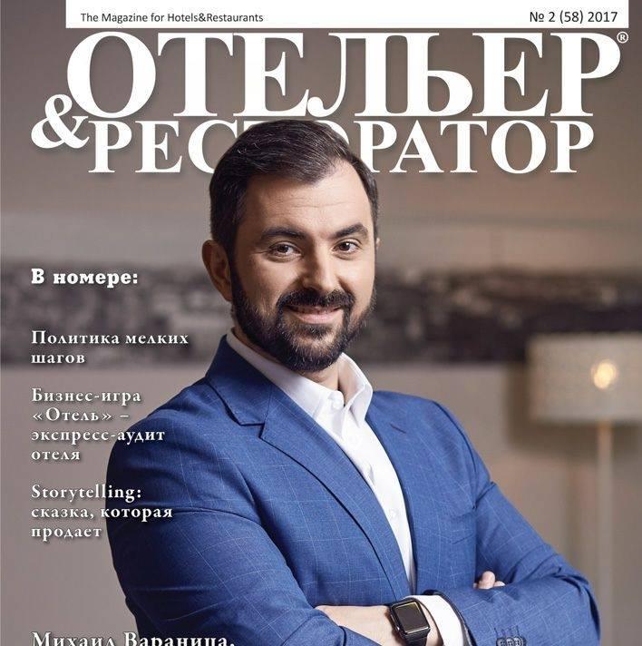 otler_i_restorator_oblozhka