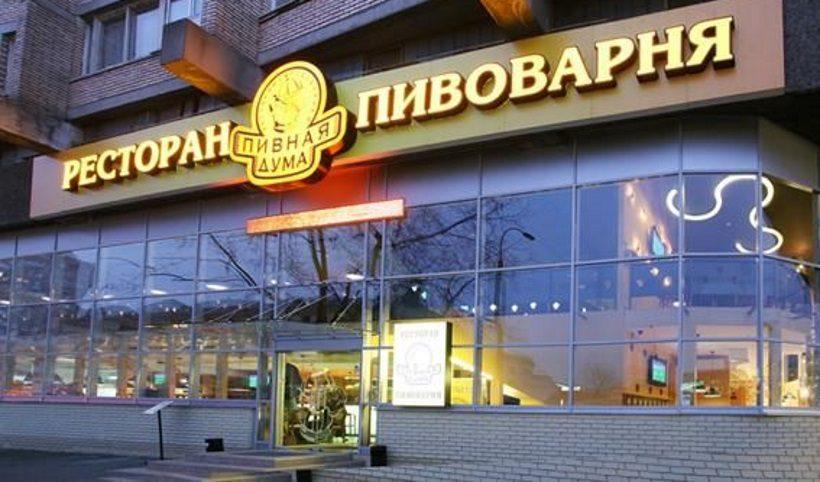 Суд призначив штраф за нелегальне використання музики в ресторанах «Пивна Дума»