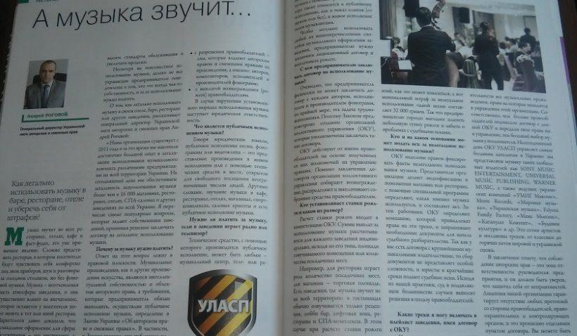 """Директор партнерської організації УЛАСП розповів про легалізацію використання музики в інтерв'ю журналу """"Отельер & Ресторатор"""""""